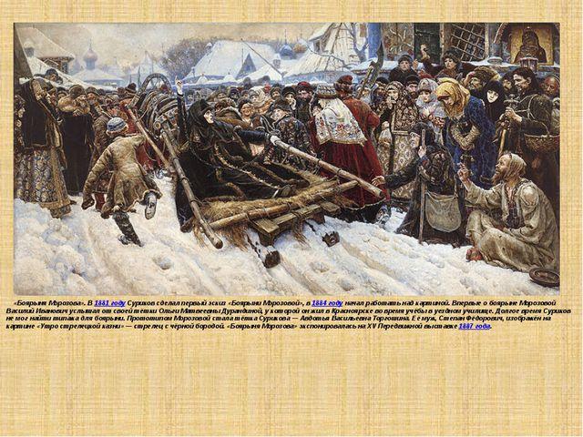 «Боярыня Морозова». В 1881 году Суриков сделал первый эскиз «Боярыни Морозов...
