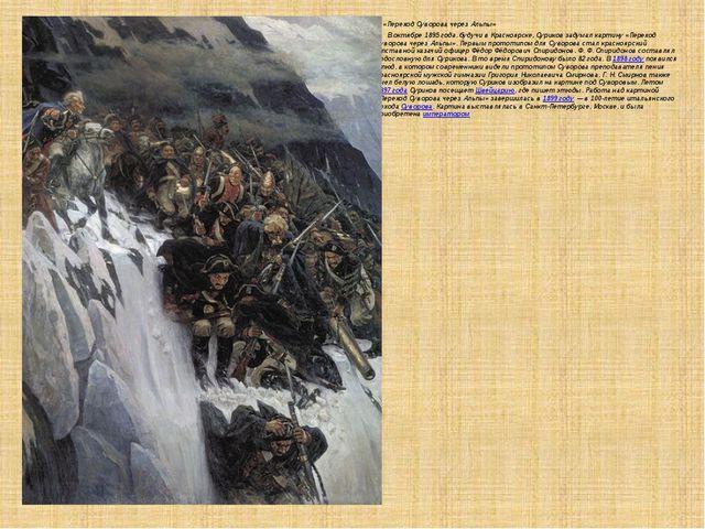 «Переход Суворова через Альпы» В октябре 1895 года, будучи в Красноярске, Су...