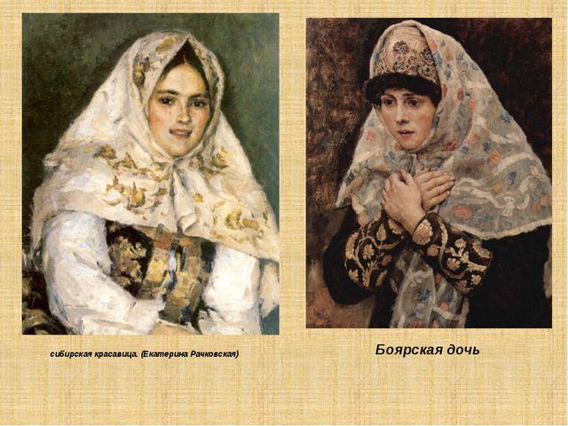 сибирская красавица. (Екатерина Рачковская) Боярская дочь