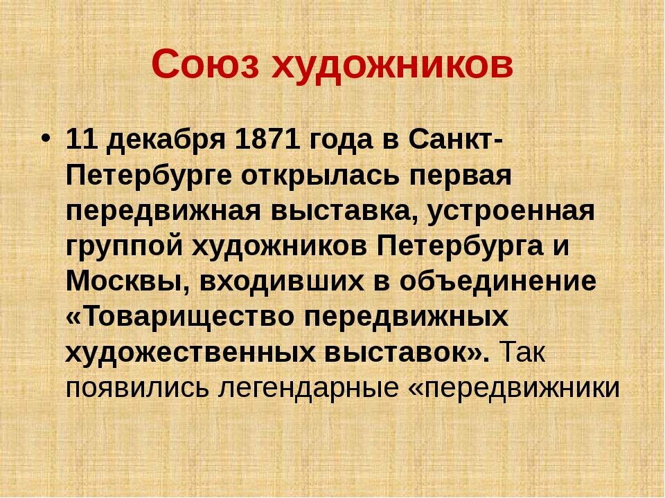 Союз художников 11 декабря 1871 года в Санкт-Петербурге открылась первая пере...