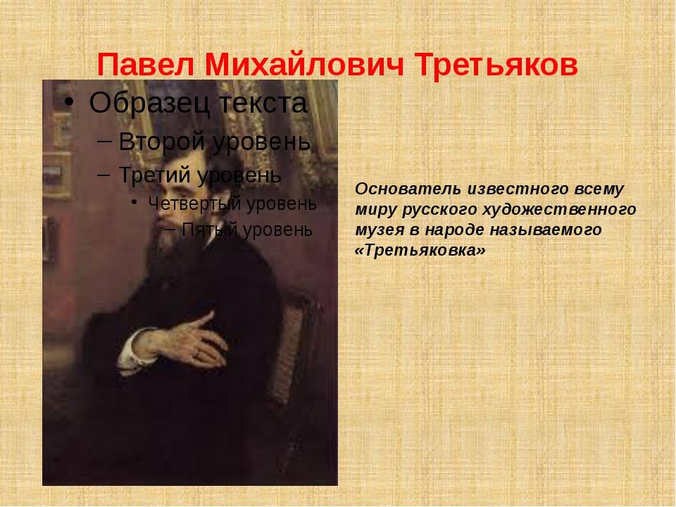Павел Михайлович Третьяков Основатель известного всему миру русского художест...