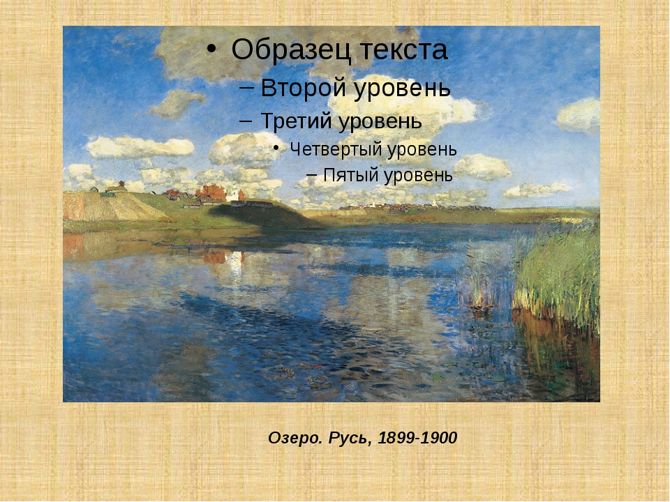 Озеро. Русь, 1899-1900