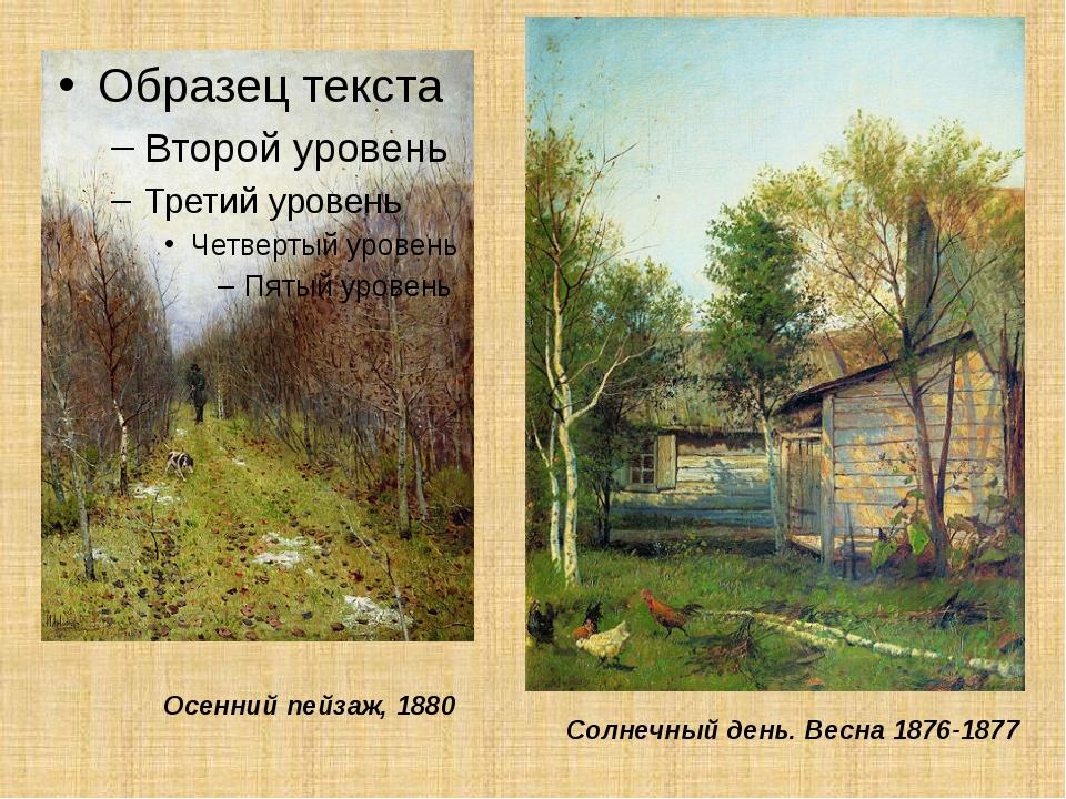 Осенний пейзаж, 1880 Солнечный день. Весна 1876-1877