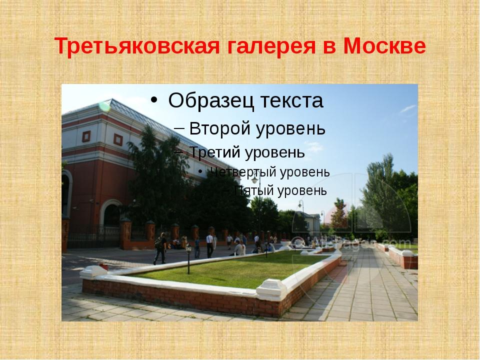 Третьяковская галерея в Москве