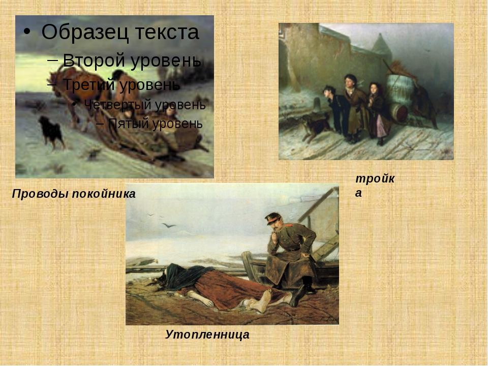 Проводы покойника тройка Утопленница