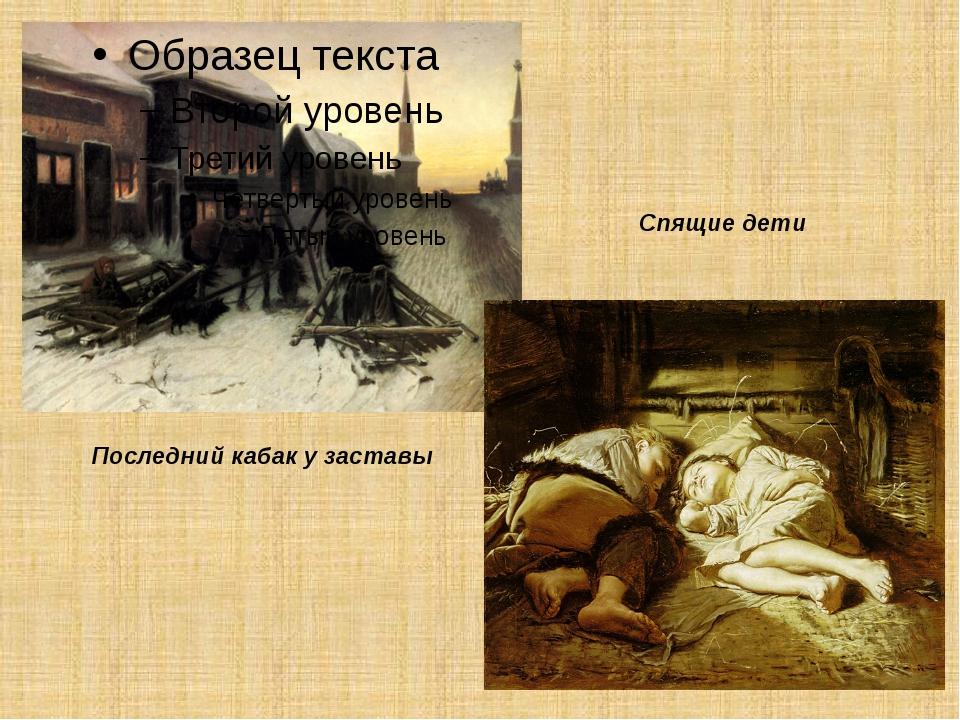 Последний кабак у заставы Спящие дети
