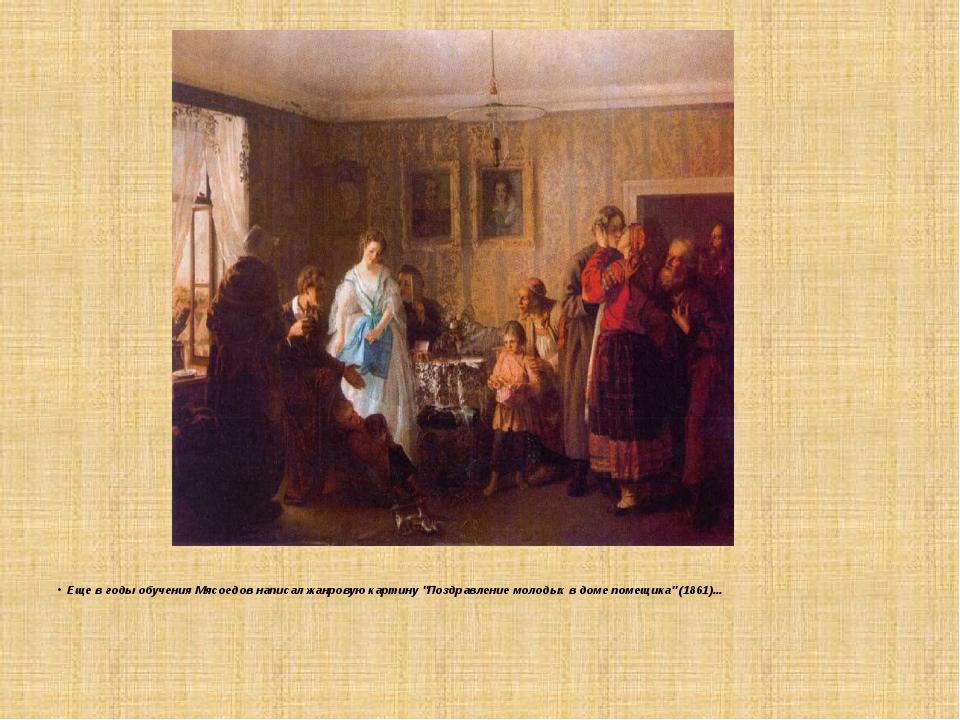 """Еще в годы обучения Мясоедов написал жанровую картину """"Поздравление молодых..."""