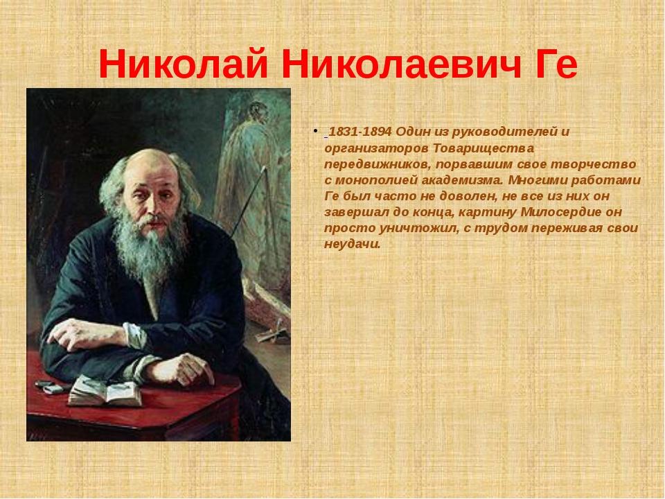 Николай Николаевич Ге 1831-1894 Один из руководителей и организаторов Товар...
