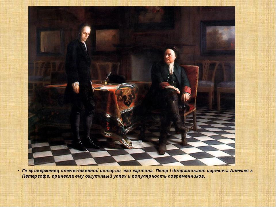 Ге приверженец отечественной истории, его картина: Петр I допрашивает цареви...