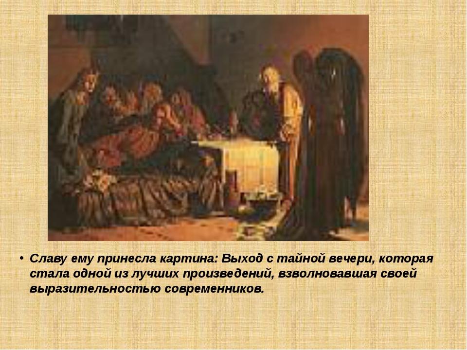 Славу ему принесла картина: Выход с тайной вечери, которая стала одной из лу...
