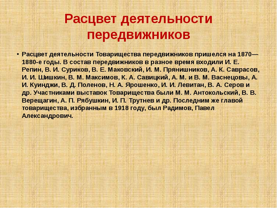 Расцвет деятельности передвижников Расцвет деятельности Товарищества передвиж...