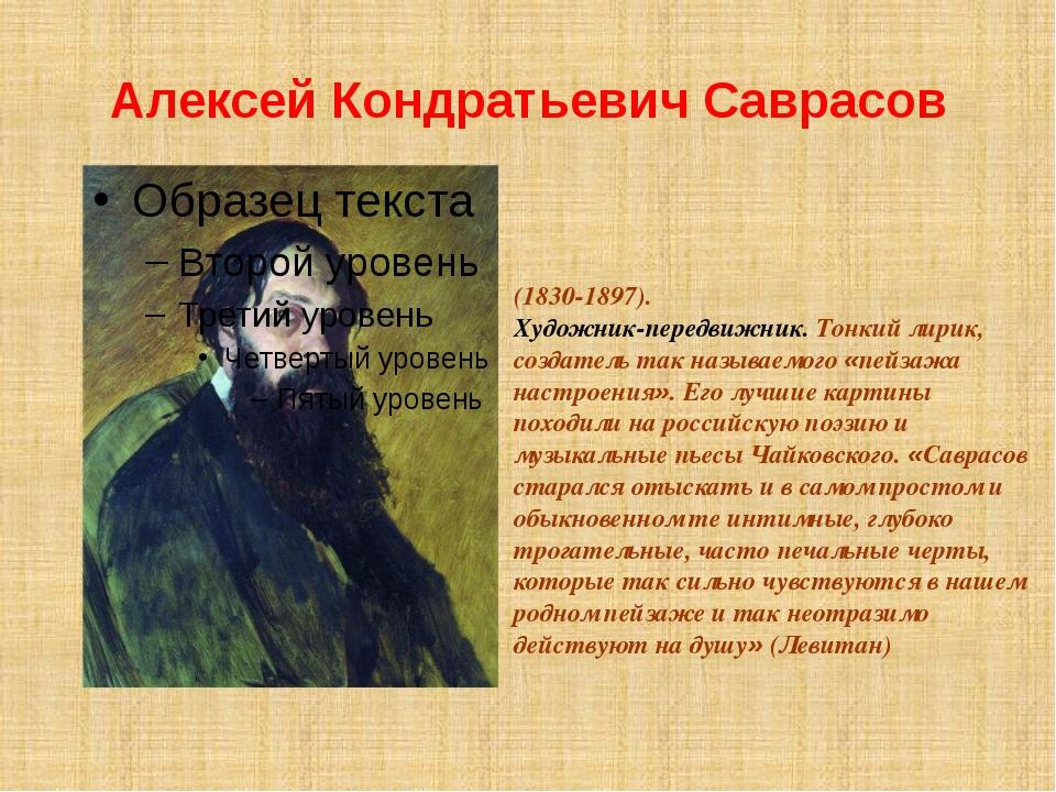 Алексей Кондратьевич Саврасов (1830-1897). Художник-передвижник. Тонкий лирик...