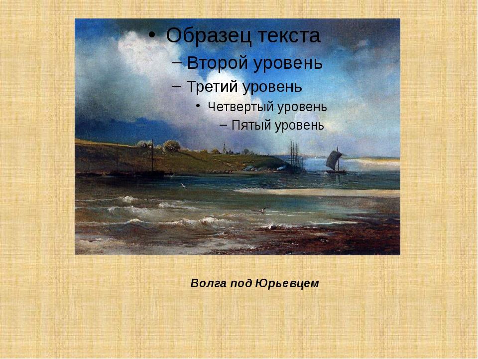 Волга под Юрьевцем