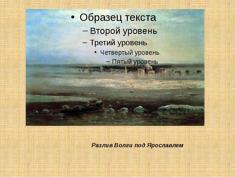 Разлив Волги под Ярославлем