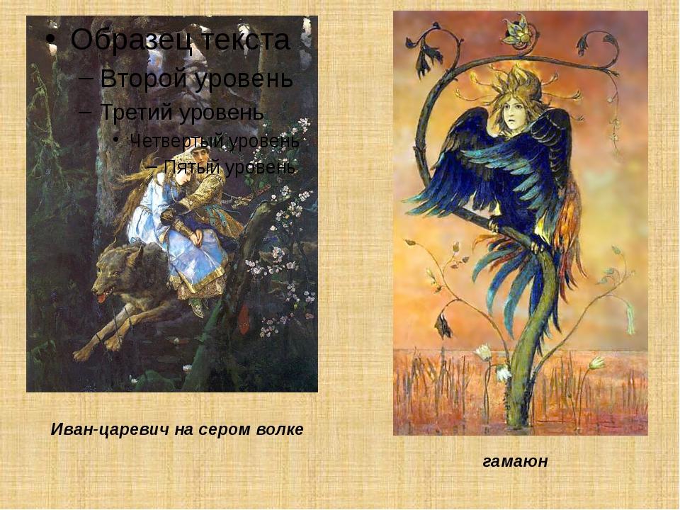 Иван-царевич на сером волке гамаюн