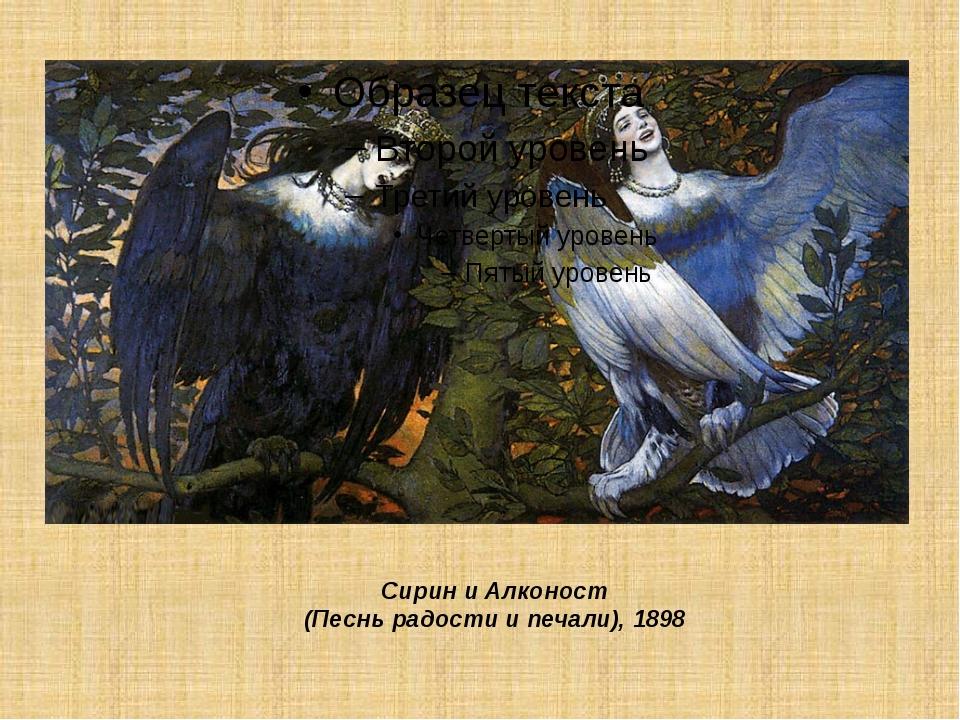 Сирин и Алконост (Песнь радости и печали), 1898