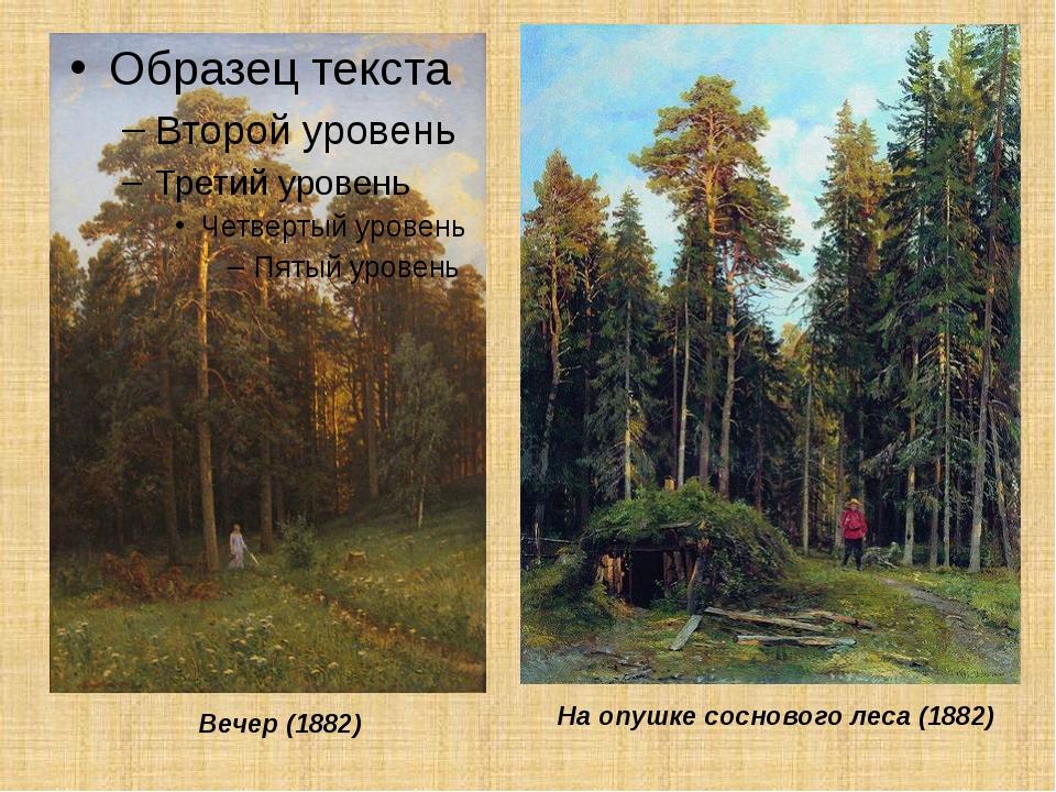 Вечер (1882) На опушке соснового леса (1882)
