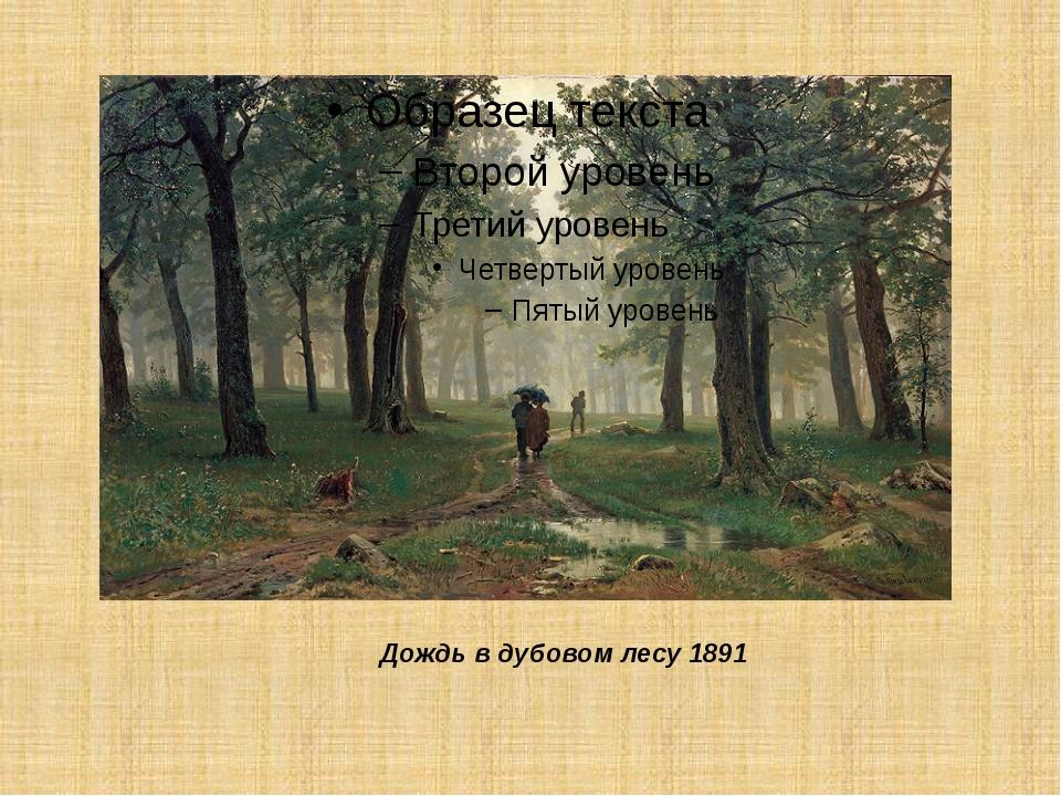 Дождь в дубовом лесу 1891