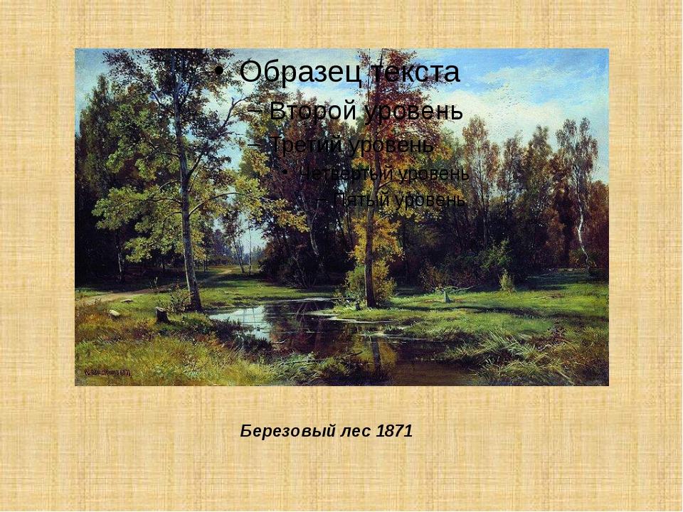 Березовый лес 1871