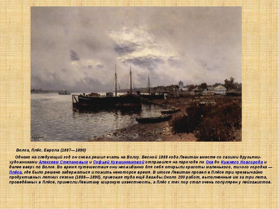 Волга, Плёс, Европа (1887—1890) Однако на следующий год он снова решил ехать...