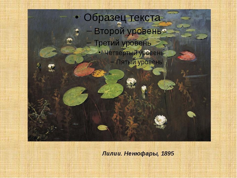 Лилии. Ненюфары, 1895