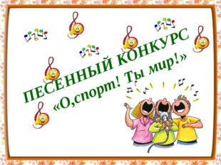 ПЕСЕННЫЙ КОНКУРС «О,спорт! Ты мир!»