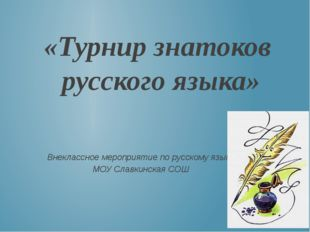 «Турнир знатоков русского языка» Внеклассное мероприятие по русскому языку МО