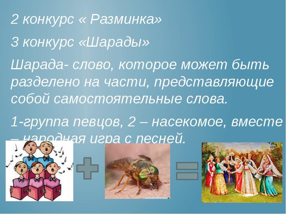 2 конкурс « Разминка» 3 конкурс «Шарады» Шарада- слово, которое может быть ра...