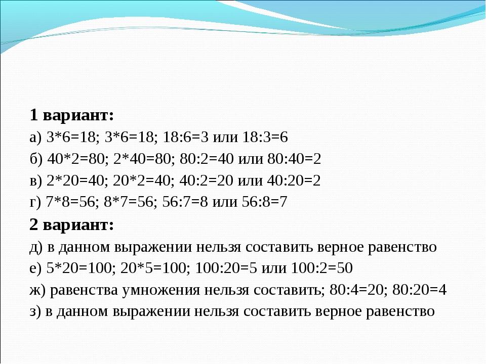 1 вариант: а) 3*6=18; 3*6=18; 18:6=3 или 18:3=6 б) 40*2=80; 2*40=80; 80:2=40...