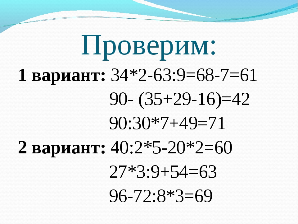 Проверим: 1 вариант: 34*2-63:9=68-7=61 90- (35+29-16)=42  90:30*7+49=71 2 ва...