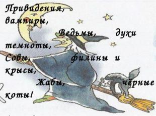 Привидения,  вампиры, Ведьмы, духи темноты, Совы, филины и крысы, Жабы,