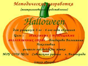 Методическая разработка (театрализованное представление) Halloween для учащих