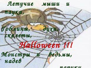 Летучие мыши и пауки, Гоблины, духи, скелеты, Halloween !!! Монстры и вед