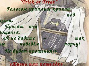 """""""Trick or Treat"""" Голосом хриплым кричат  под окном, Просят они угоще"""