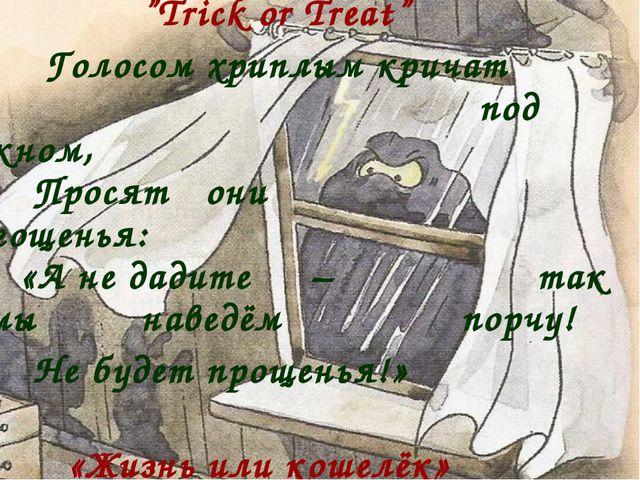 """""""Trick or Treat"""" Голосом хриплым кричат  под окном, Просят они угоще..."""