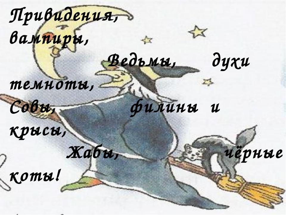 Привидения,  вампиры, Ведьмы, духи темноты, Совы, филины и крысы, Жабы,...