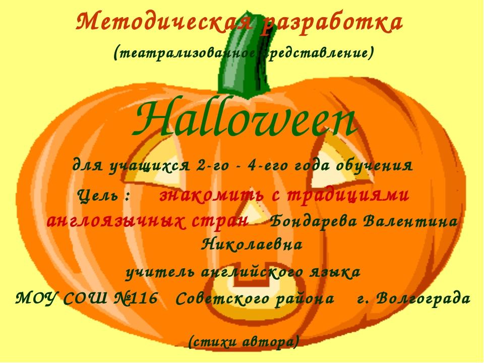 Методическая разработка (театрализованное представление) Halloween для учащих...