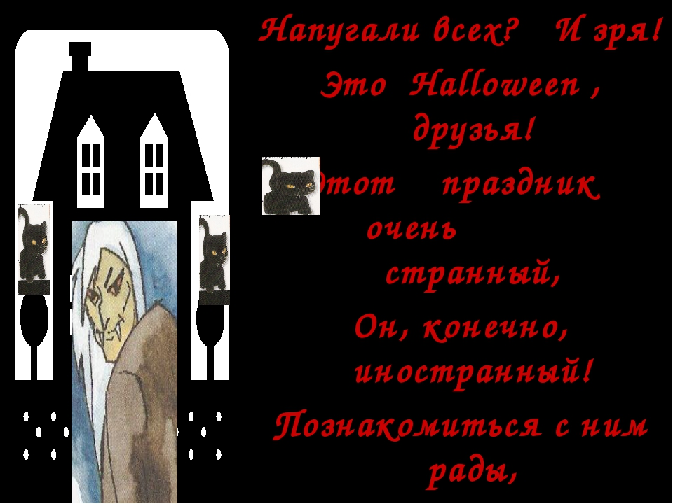 Напугали всех? И зря! Это Halloween , друзья! Этот праздник очень странный, О...
