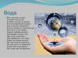 Вода Вы слыхали о воде? Говорят она везде! В луже, в море, в океане И в водоп
