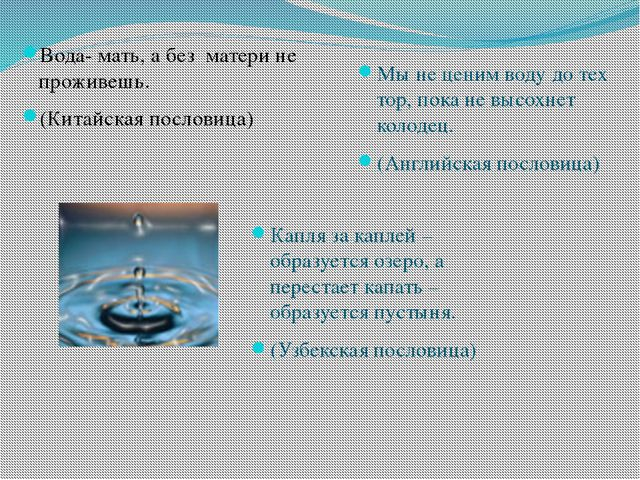 Вода- мать, а без матери не проживешь. (Китайская пословица) Мы не ценим воду...