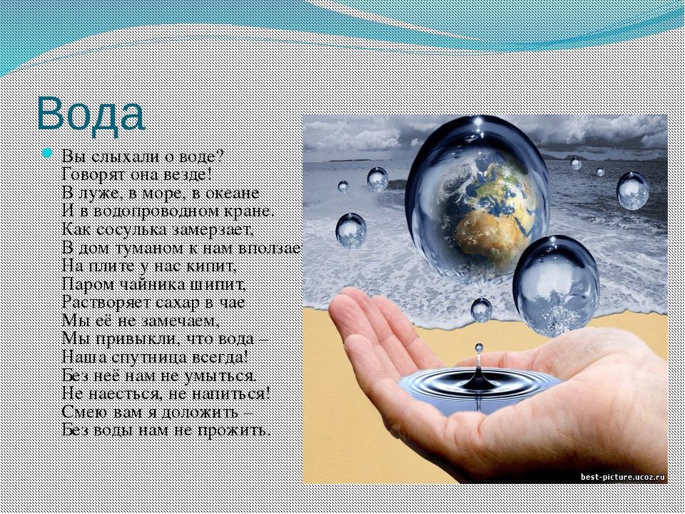 Вода Вы слыхали о воде? Говорят она везде! В луже, в море, в океане И в водоп...