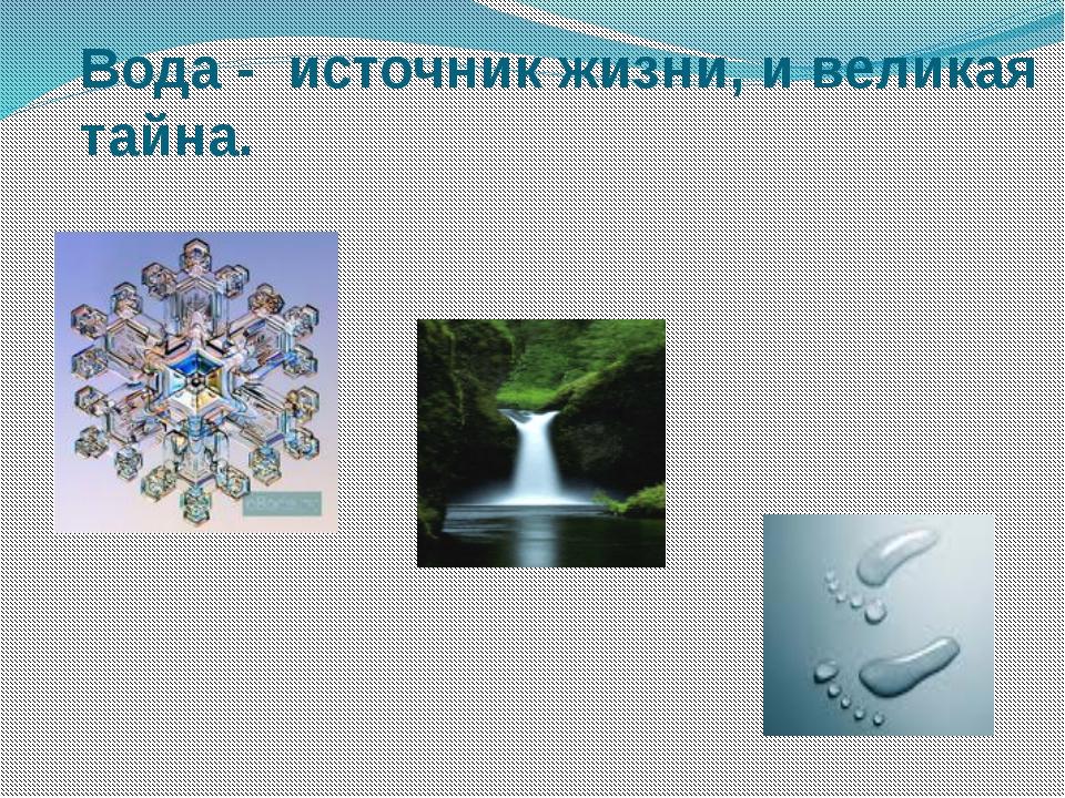 Вода - источник жизни, и великая тайна.