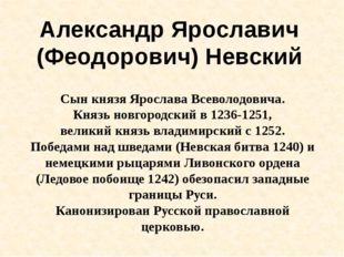Александр Ярославич (Феодорович) Невский Сын князя Ярослава Всеволодовича. Кн