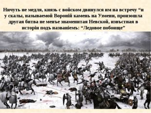 """Ничуть не медля, князь с войском двинулся им на встречу """"и у скалы, называемо"""
