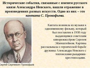Исторические события, связанные с именем русского князя Александра Невского,