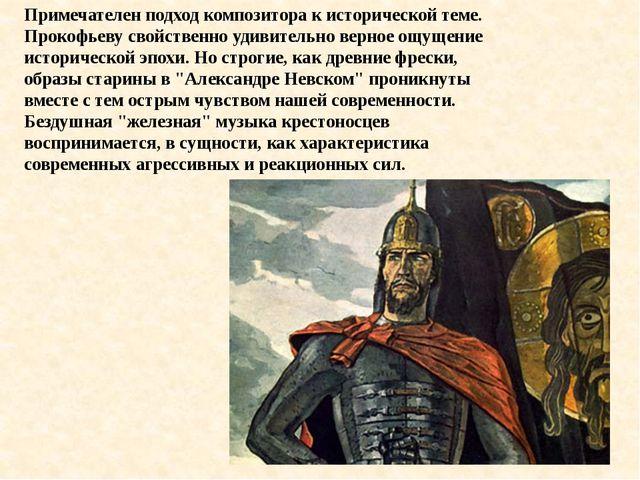 Примечателен подход композитора к исторической теме. Прокофьеву свойственно у...