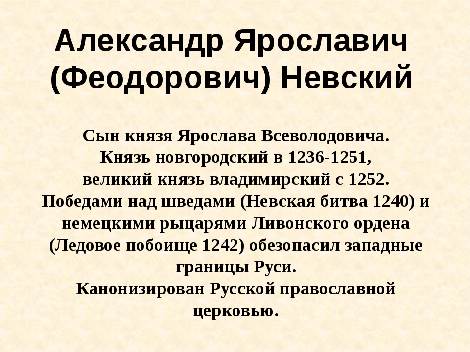 Александр Ярославич (Феодорович) Невский Сын князя Ярослава Всеволодовича. Кн...