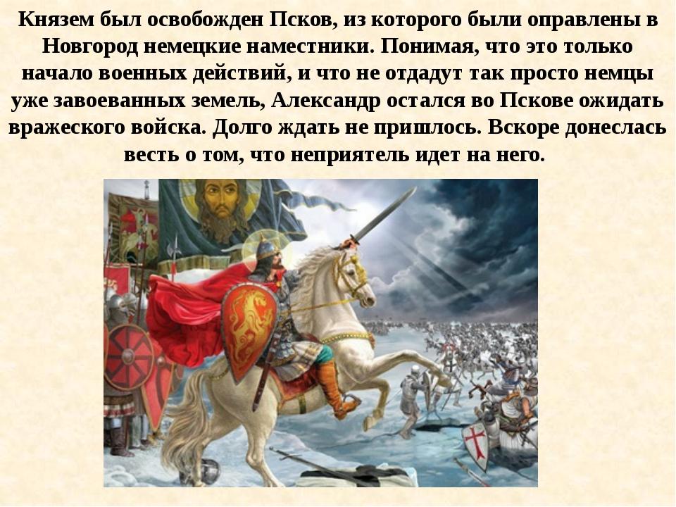 Князем был освобожден Псков, из которого были оправлены в Новгород немецкие н...