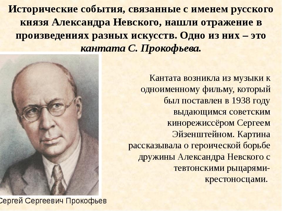 Исторические события, связанные с именем русского князя Александра Невского,...