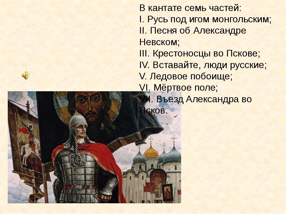 В кантате семь частей: I. Русь под игом монгольским; II. Песня об Александре...